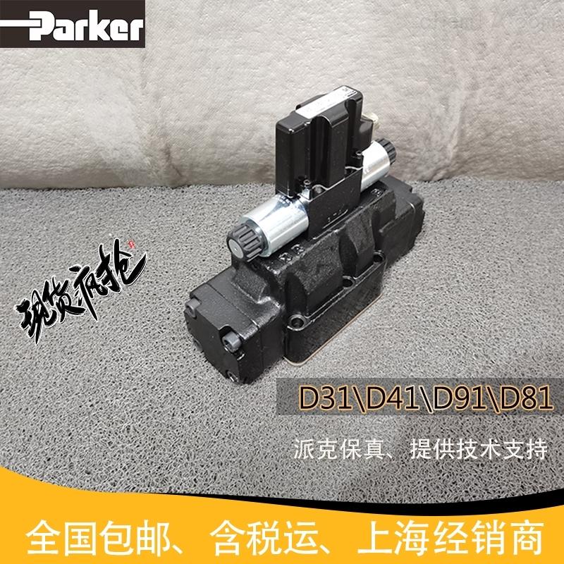 美国Parker派克比例阀D41FHB31E1NE00