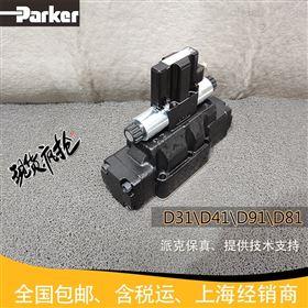 Parker派克比例阀D41FPB61CB5NK00