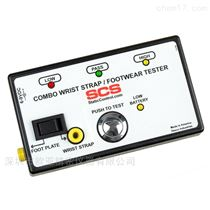 SCS 770030/770031手腕带/工鞋接地测试仪