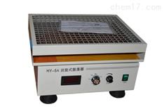 HY-5数显回旋式振荡器