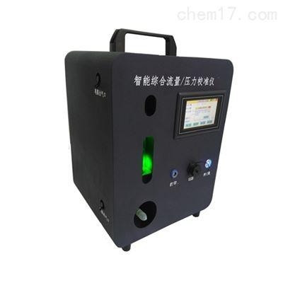 综合流量压力校准仪 计量仪器