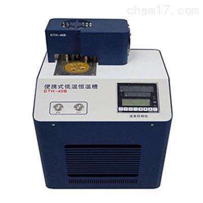 便携式低温恒温槽  热工计量