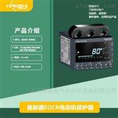 施耐EOCRi3MS-WRDUZ智能一体窗口型保护器 i3MS