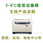 23L2-8℃疫苗血液试剂药品生物制品冷链运输箱