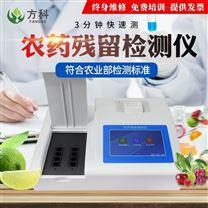 農藥殘留檢測儀技術說明