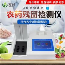 农药残留检测仪技术说明
