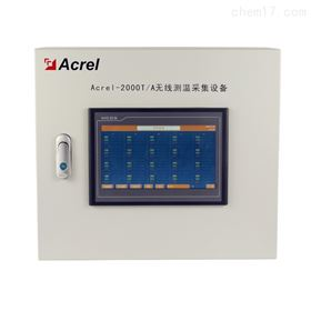 Acrel-2000T/B钢铁水泥厂无线测温方案