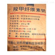 药用辅料羧甲纤维素钠 CP质量标准