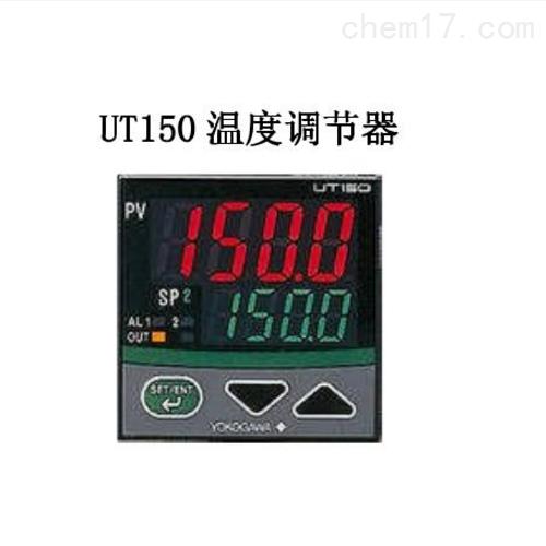 温度调节器UT150-VN日本横河YOKOGAWA