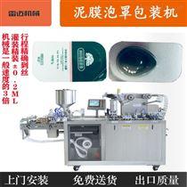 DPP-115化妆品面膜排毒胶囊铝塑泡罩包装机