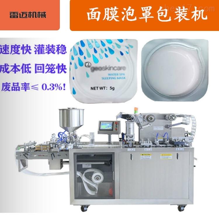 广州面膜精华乳液膏霜灌装机果冻杯泡罩机