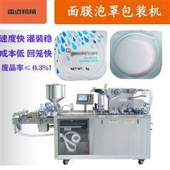 DPP-260白云区单粒面膜机精华液面膜膏体泡罩包装机