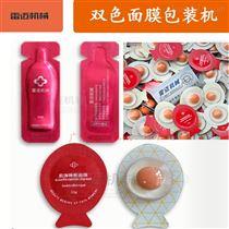 DPP-155鸡蛋面膜/小布丁/胶囊型/发膜泡罩包装机