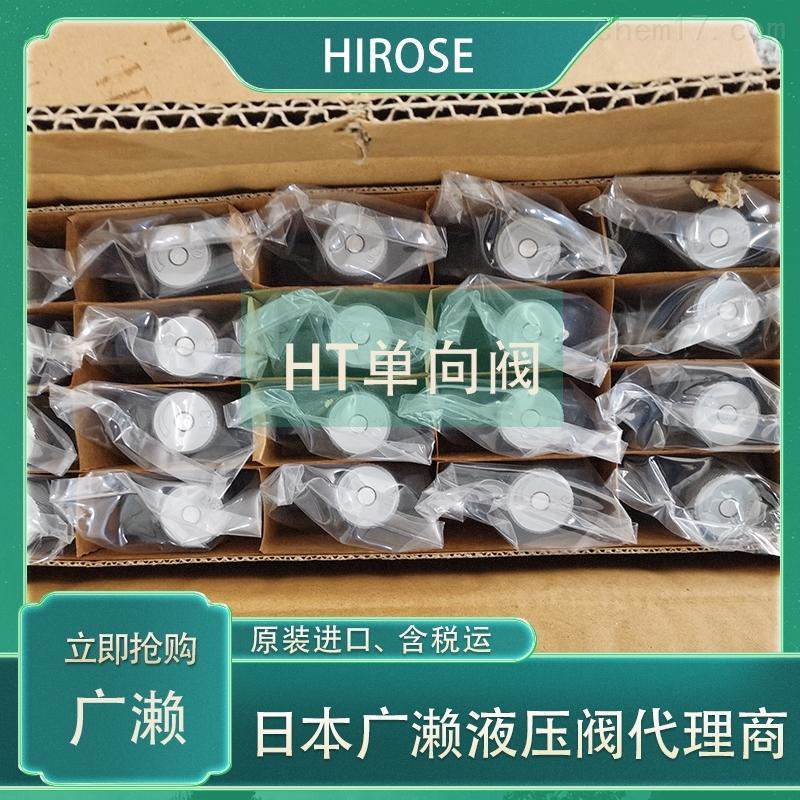 HIROSE广濑现货HT-728-03节流阀