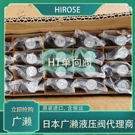 原装日本HIROSE广濑HT-7298-02截止阀