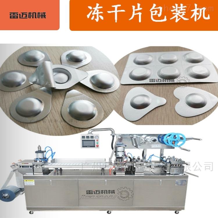 广州遮光防潮式药片胶囊软双铝包装机