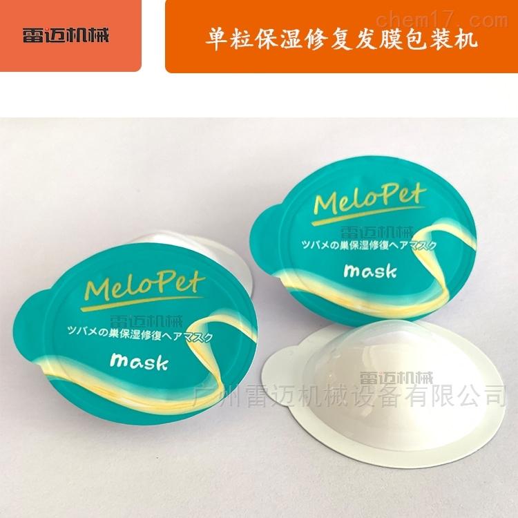 面膜发膜精华液双色铝塑灌液封装铝箔泡罩机