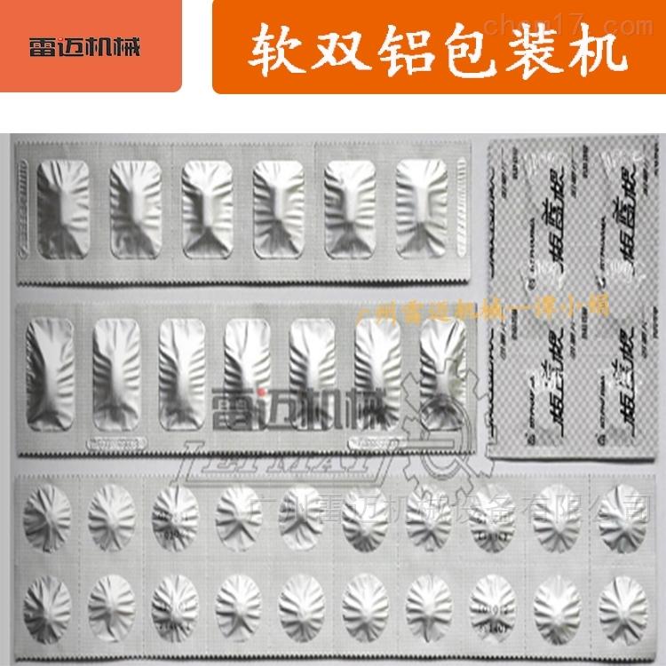 广州药片软双铝包装机价格