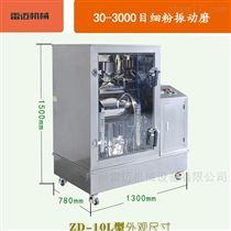 10型振动磨-中药超微粉碎机广州哪里有卖的