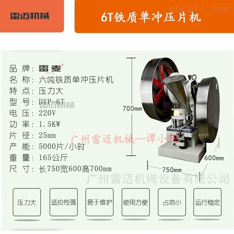 大型工业生产旋转式21冲药片压片机