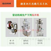 DHP-4颗粒粉末大直径压片机单冲大片压片机,广东花篮式压片机厂家现货