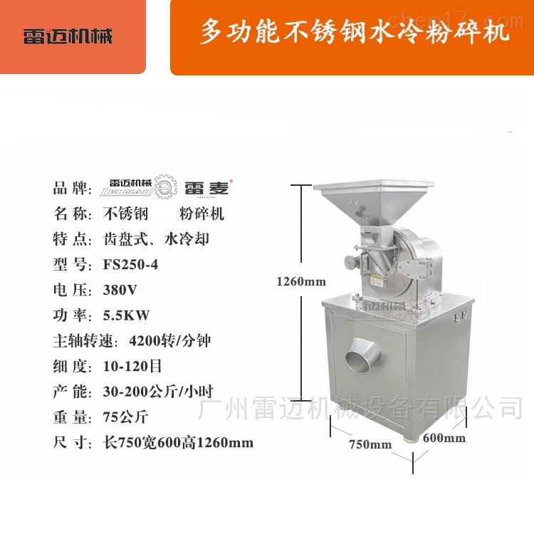 广州哪里有粉碎机,不锈钢粉碎机价格
