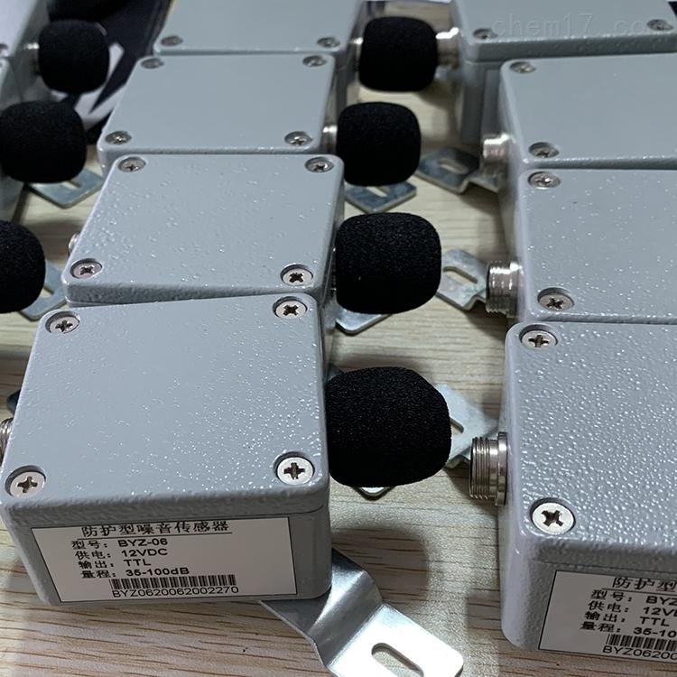 防护型噪音传感器广场噪声监测仪