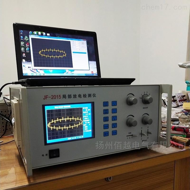 数字式局部放电检测仪