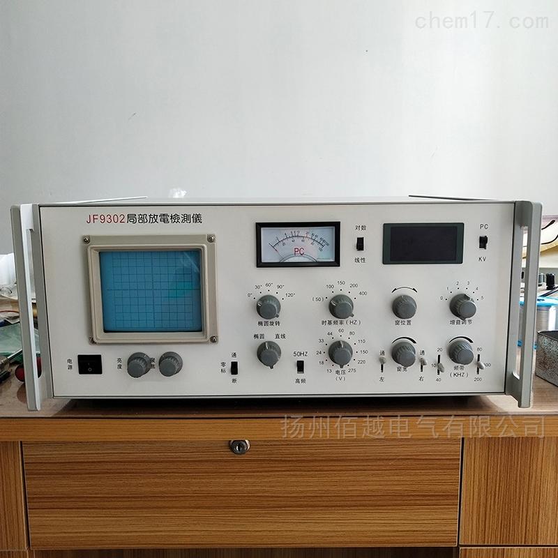 局部放电检测仪