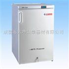 成都低溫儲存冰箱DW-FL135