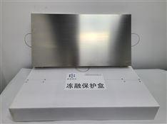 凍融保護盒