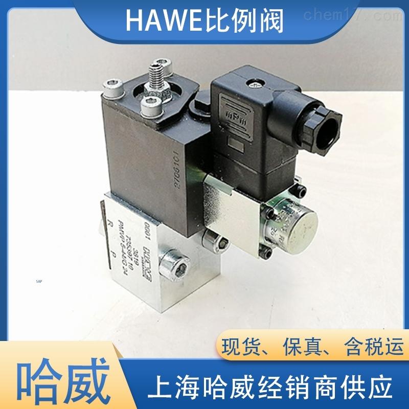 原装HAWE哈威PMVPS 4-44/G 24比例阀