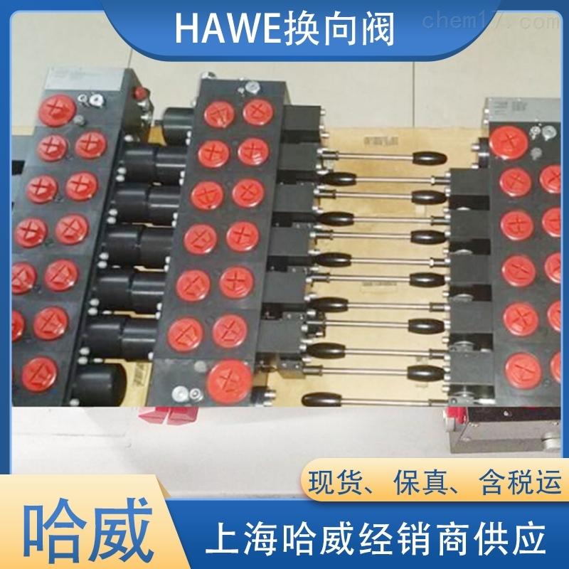 德国HAWE哈威比例多路阀PSV51-3-E1-G24