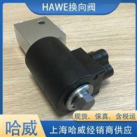 HAWE进口EM11S-G24哈威两位两通电磁球阀