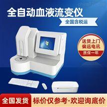 海力孚国产血液流变仪HL-5000