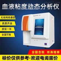 南方半自动血液粘度动态分析仪South990JS3