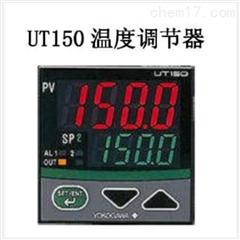 温度调节器UT150-VN日本横河YOKOGAWA库存
