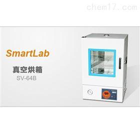 SmartLab SV-64B真空烘箱
