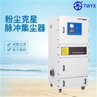 MCJC-7500工业粉尘集尘机