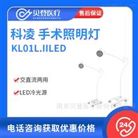 KL01L.IILED科凌 手术照明灯