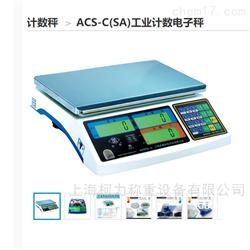 ACS-C(SA)英展电子秤计数秤