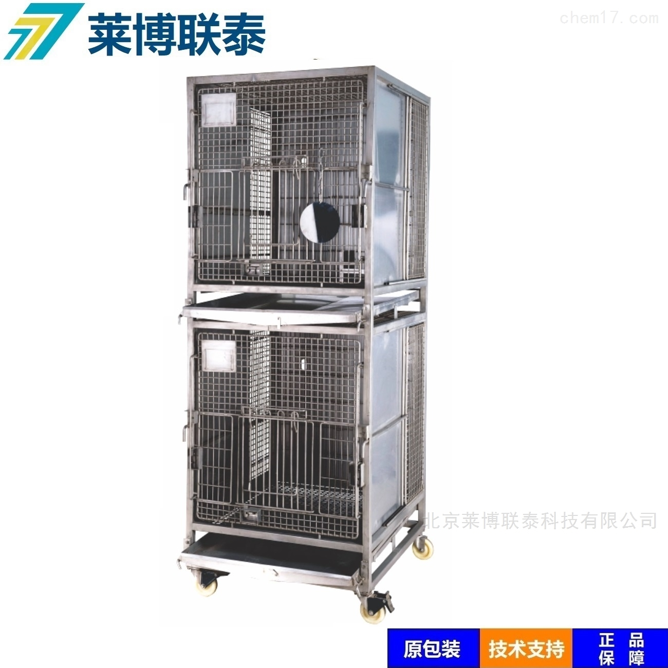 不锈钢猴代谢笼