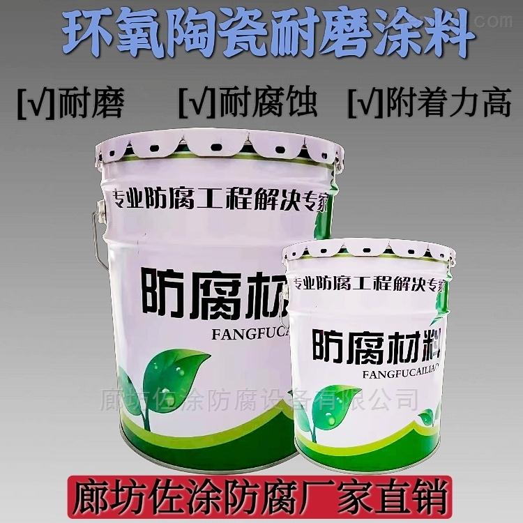 环氧聚合物陶瓷涂料特点