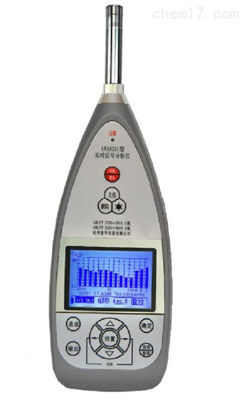 实时信号分析仪