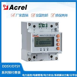 DDSY1352-NK安科瑞智能电表远程抄表内置继电器预付费表