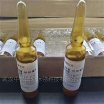 医疗灭菌检测用EO,ECH环氧乙烷标准品标液