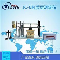 胶质层分析仪,煤炭胶质指数测定仪