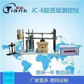 JC-6膠質層分析儀,煤炭膠質指數測定儀