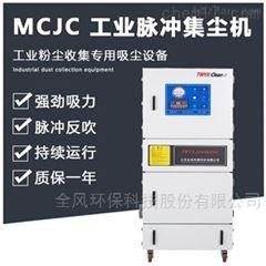 MCJC-7500供应小型布袋式工业除尘器
