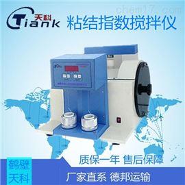 TKNJ-300AB全自動煤炭粘結指數測定儀